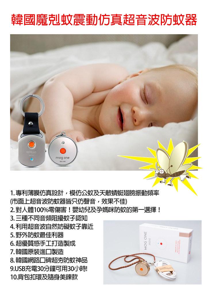 超音波防蚊器-2