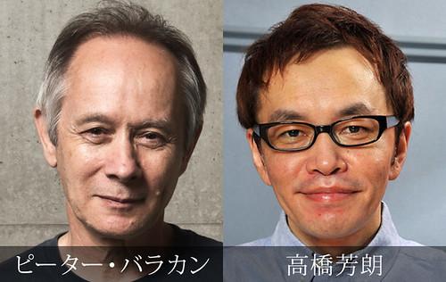 ピーター・バラカンx高橋芳朗