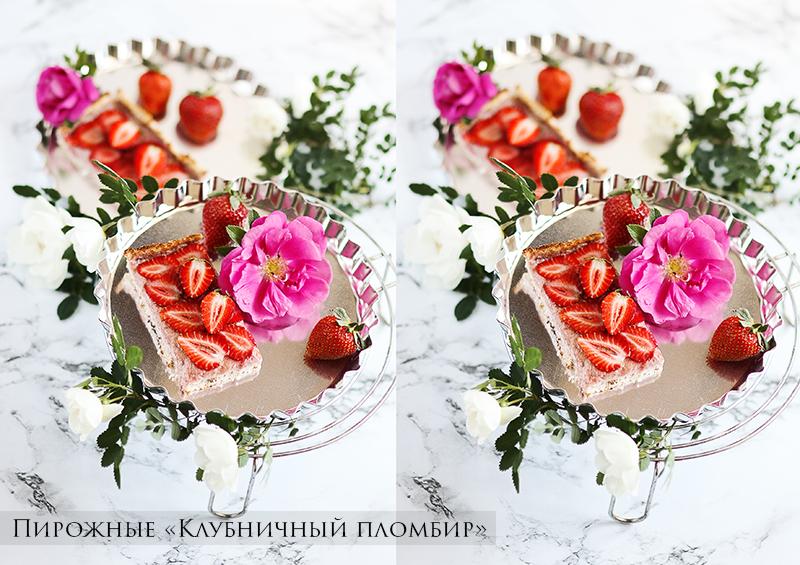 Strawberry Plombir