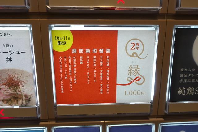 ラーメン Q(キュウ) 通算6回目_02