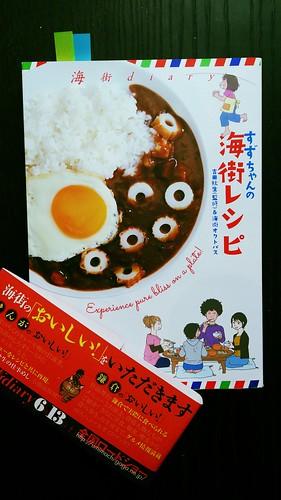 Suzu-chan's Umimachi Recipe.