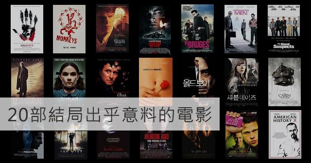 20部結局「出乎意料」的電影推薦片單!