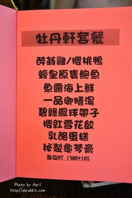 28348058445 a970fef3f0 z - 【熱血採訪】[台中]香港阿杜婚宴會館--個人套餐新推出,想吃港式烤鴨,不必呼朋引伴囉!@文心路