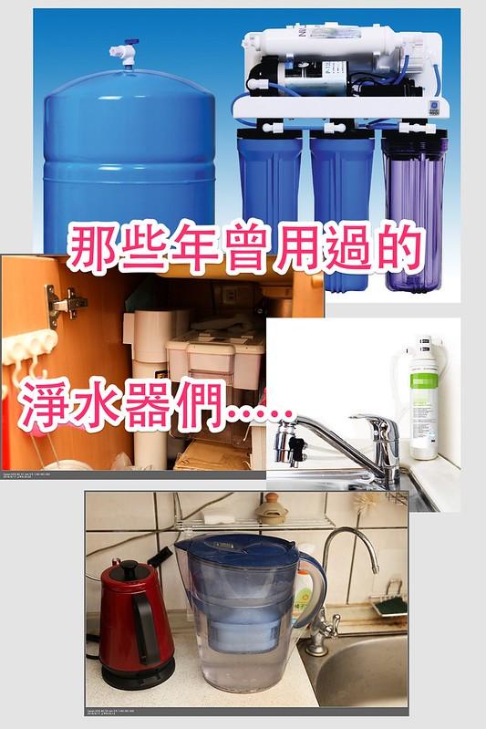 各種淨水器1