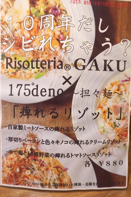 Risotteria.GAKU bis(リゾッテリア ガク ビス)2回目_02