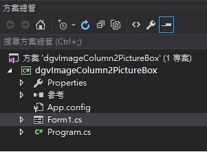 [C#] DataGridView 搭配 PictureBox 動態顯示圖片-1