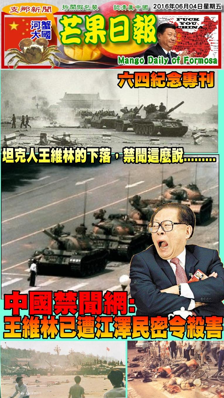 160604芒果日報--支那新聞--全球協尋坦克人,傳遭江澤民處決