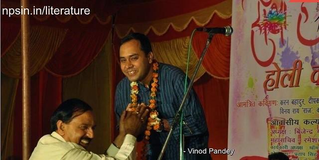 Kavi Vinod Pandey Ki Kalam - 2016