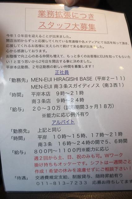 men-eiji HIRAGISHI BASE 2回目_15