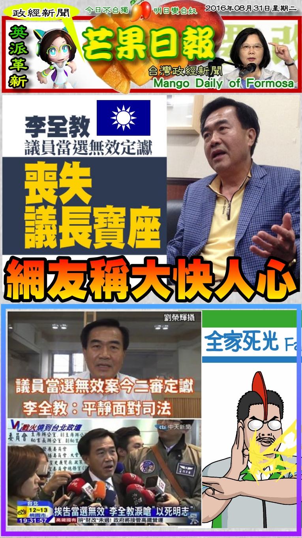 160830芒果日報--政經新聞--李全教當選無效,網友稱大快人心
