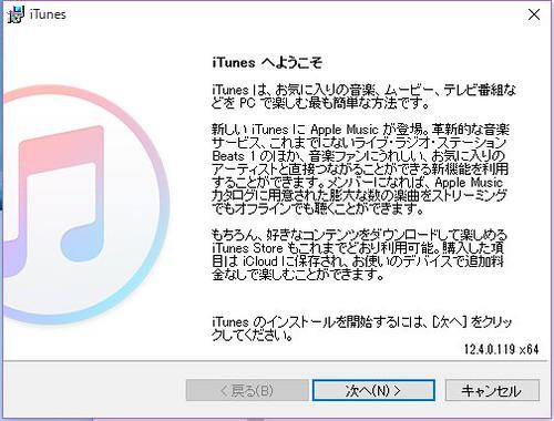 itunes 64bit 版