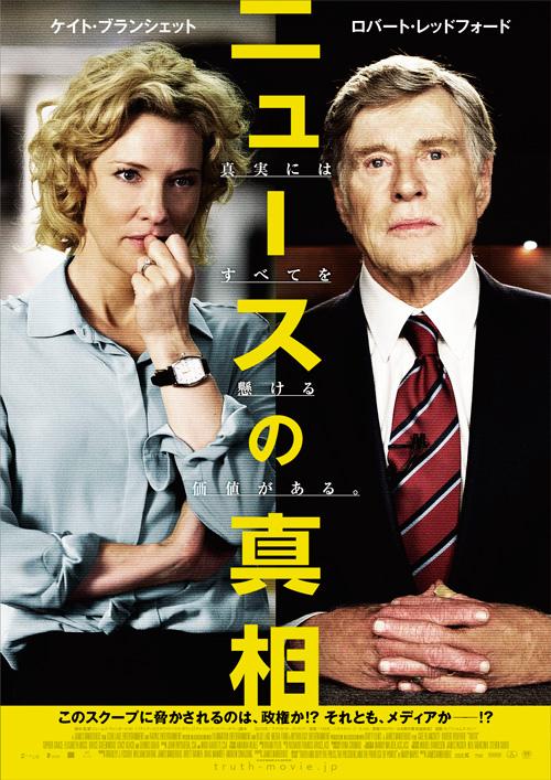 映画『ニュースの真相』日本版ポスター