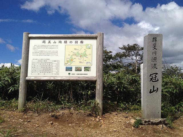 冠山 登山口 石碑