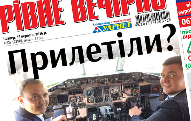 Як виявилося, рівненський аеропорт, успіхами якого так хвалилися чиновники, не може приймати сучасних літаків міжнародних авіаліній. Тож рейси на Єгипет та Польщу – під загрозою. Про причини читайте у четверговому випуску «Рівне вечірнє».
