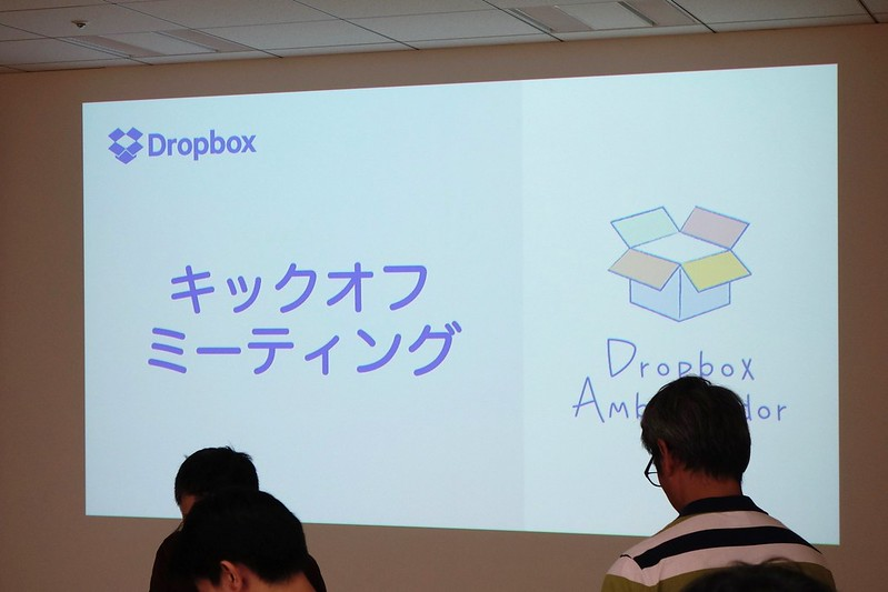 Dropboxアンバサダー キックオフミーティング 2016年9月26日