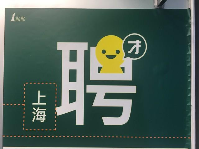 上海聘(才)