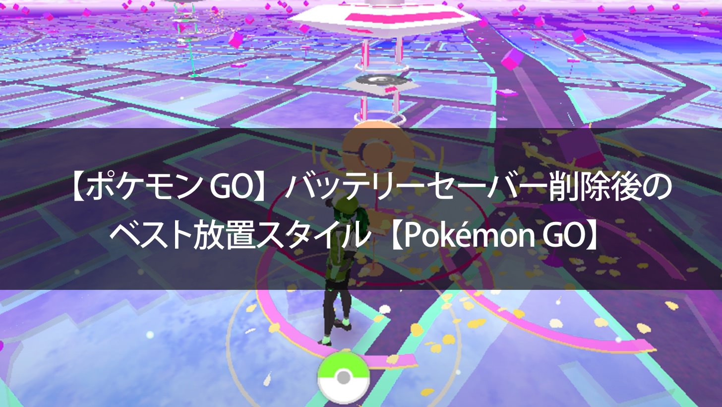 pokemon-go-best-play-style-00000