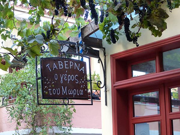 taverne o geros tou moria