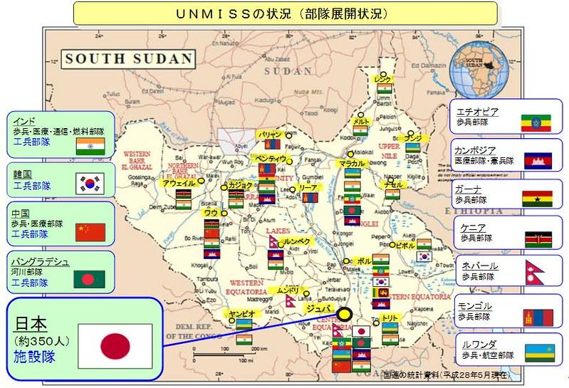 UNMISS における自衛隊の活動について