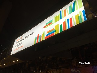 CIRCLEG 香港 遊記 香港書展 香港會議展覽中心 灣仔 100毛 林日曦 (6)