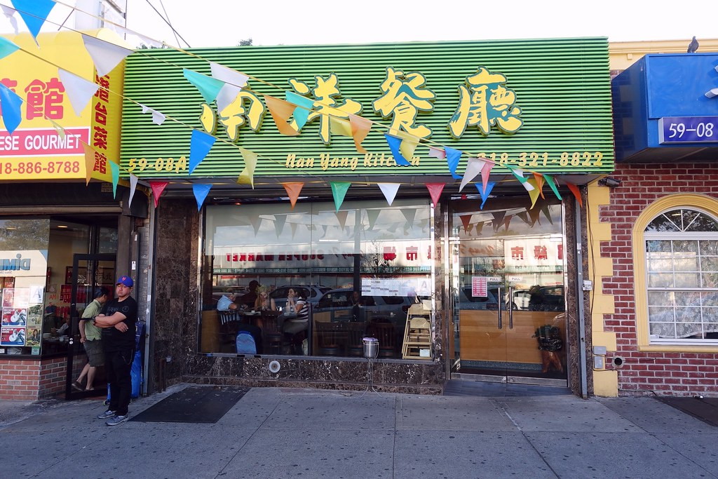 Nan Yang Kitchen (南洋餐廳) | 59-08A Main St | Queensborough HIll | Queens | NYC