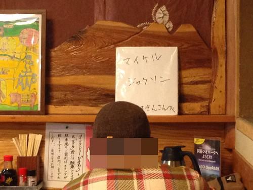 kumamoto-aso-imakin-shokudo-inside02