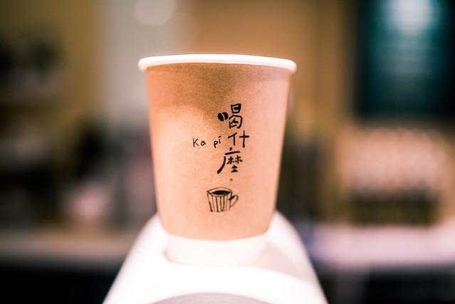 台北 中山–latte art,隨性喝–喝什麼。KaPi