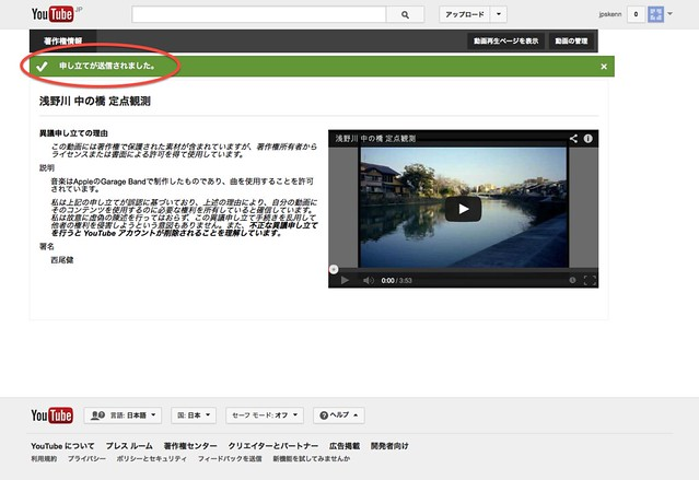 RightsClaim_YouTube_06