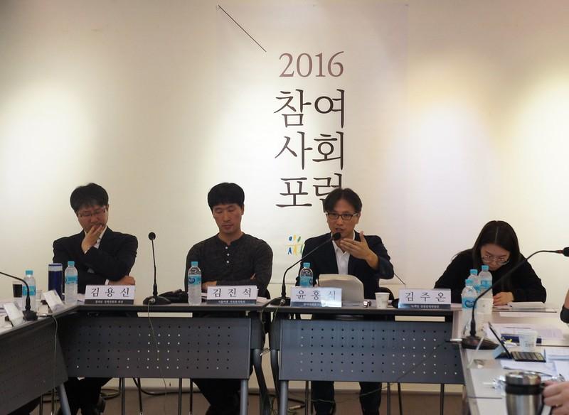 20161017_참여사회포럼(기본소득)