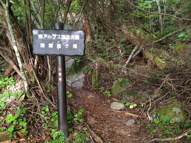鳳凰山 ドンドコ沢 南精進ヶ滝入口