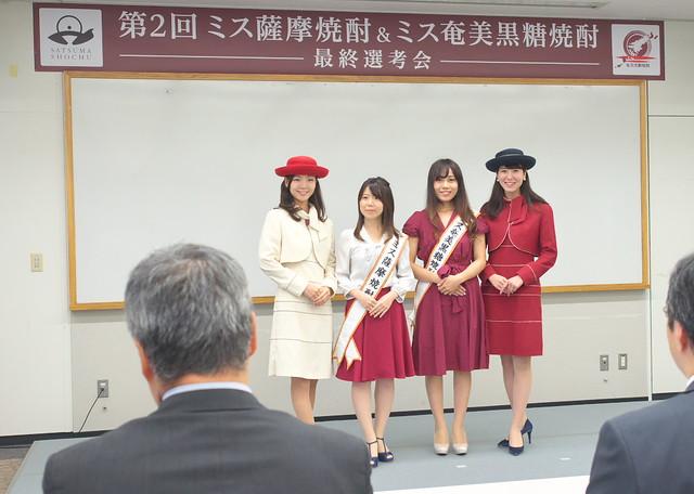 第2回ミス薩摩焼酎奄美黒糖焼酎最終審査
