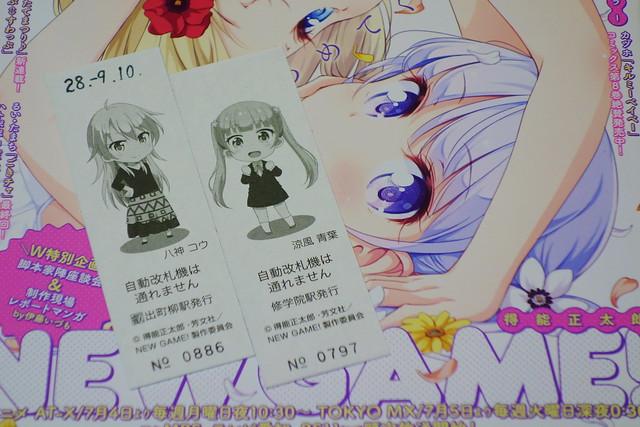 2016/09 叡山電車×NEW GAME! コラボきっぷ #05