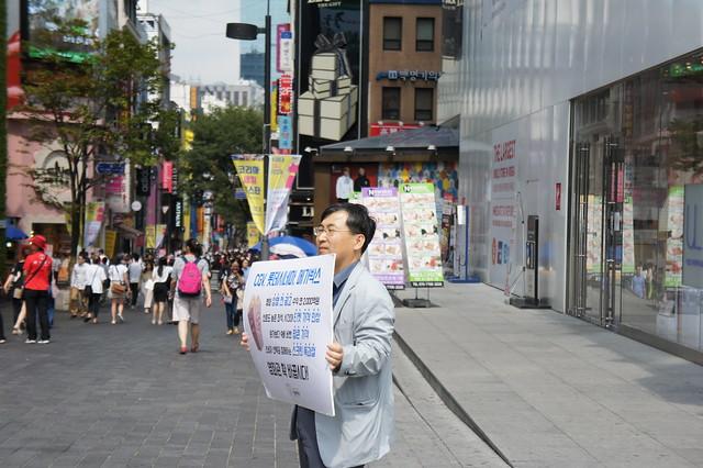 20160912_1인시위_멀티플렉스3사 불공정행위 금지 촉구