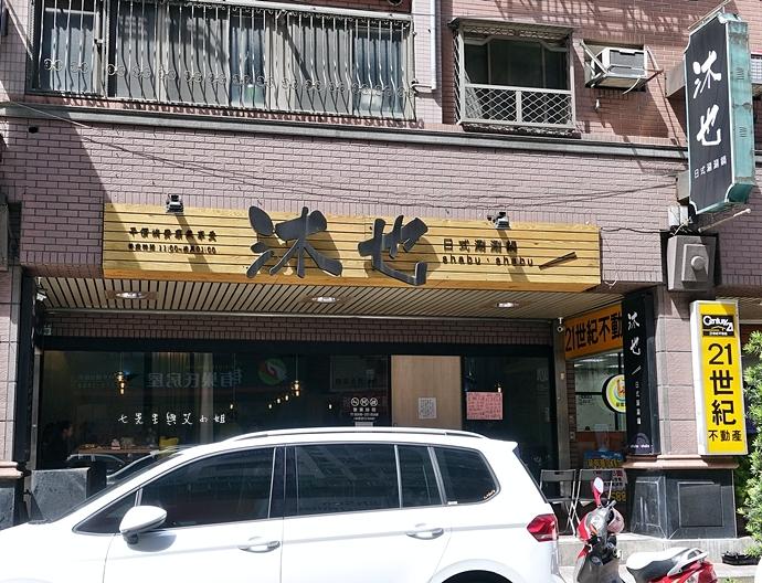 1 沐也日式涮涮鍋