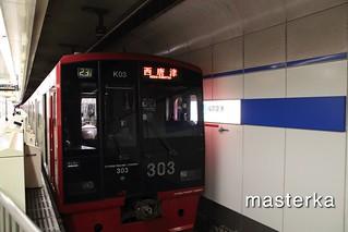 福岡市地下鉄空港線