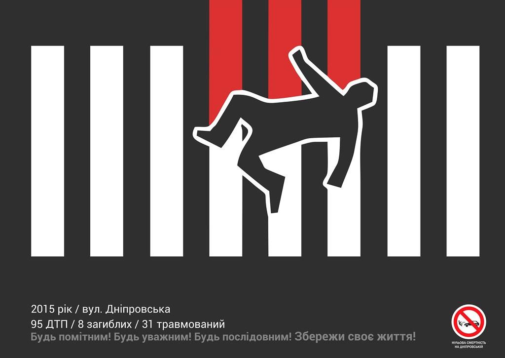 Постер. Нульова смертн__сть на Дн__провськ__й_Павлоград