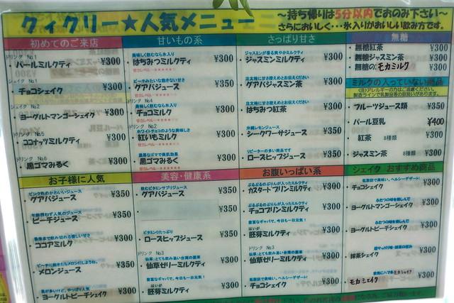 クィクリーJapan_02