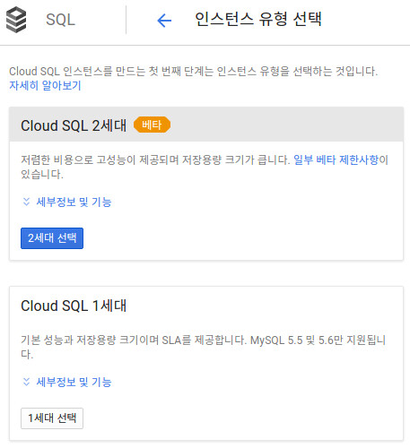 Choose MySQL instance