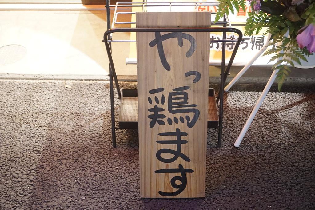 とりビアー(江古田)