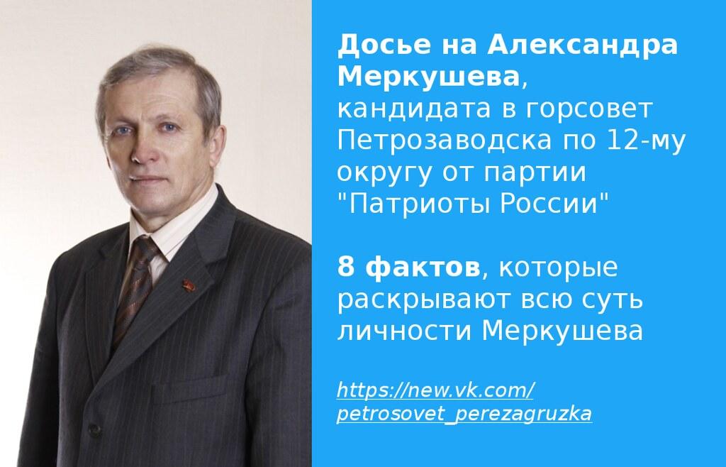 депутат Александр Меркушев