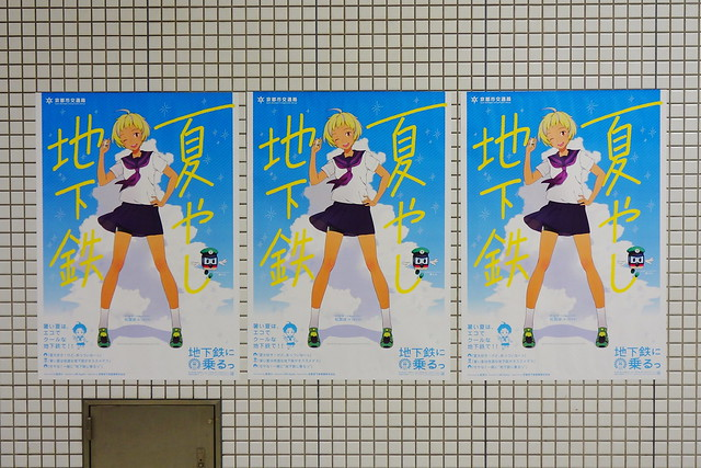 2016/09 松ヶ崎駅の松賀さん #01