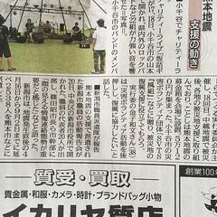 坂詰ギグ 新潟日報にでてたよ