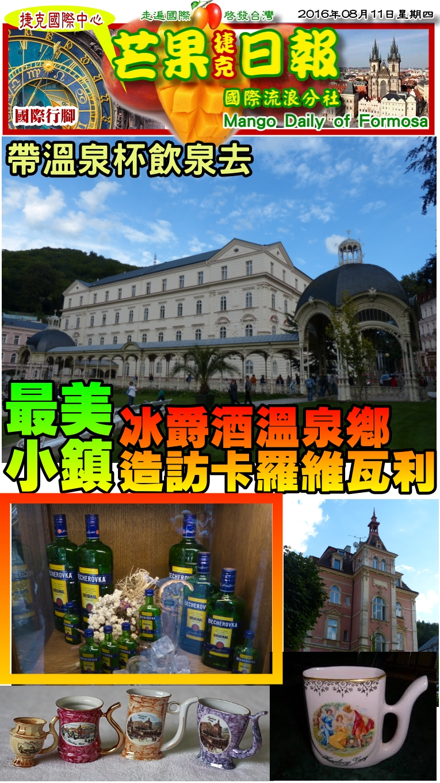 160811芒果日報--國際旅遊--飲泉品酒都到位,醉愛卡羅維瓦利