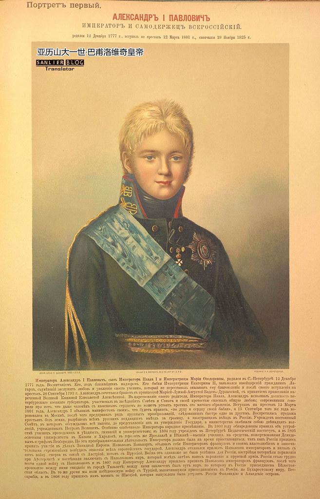 罗曼诺夫王朝帝后画像28