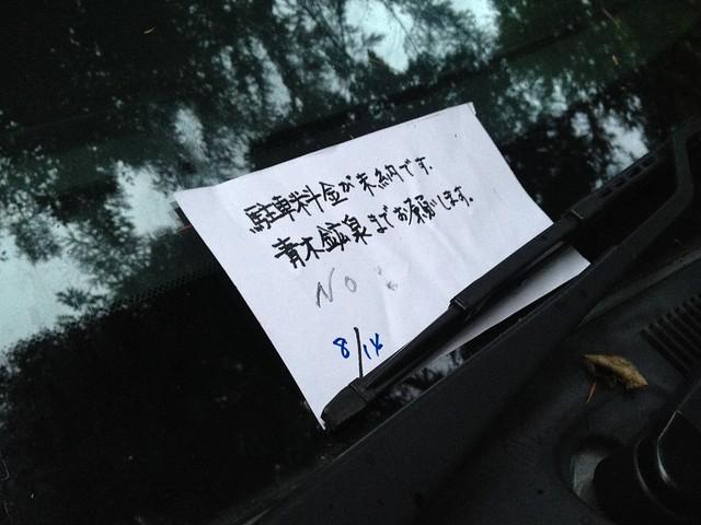 鳳凰山 青木鉱泉 駐車料金未納