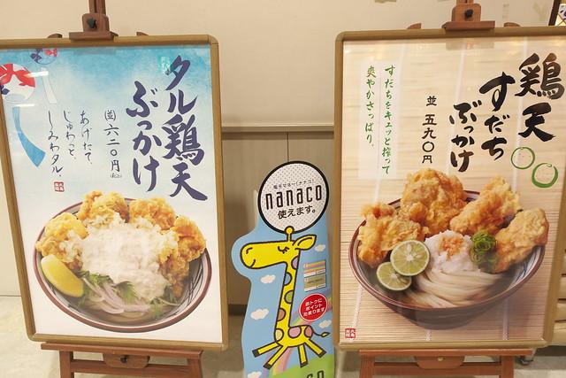 丸亀製麺5回目_01