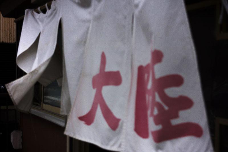 北鎌倉 大陸