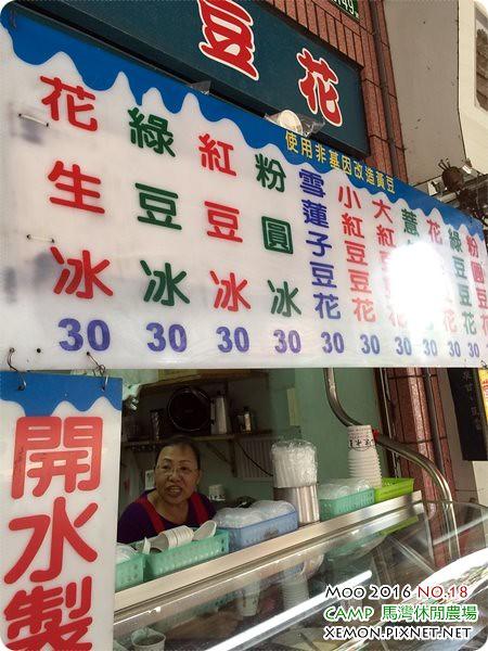 山泉水手工豆花店