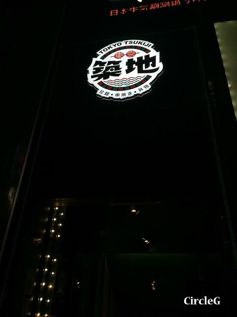 CIRCLEG 遊記 旺角 東京築地拉麵 日本  (10)