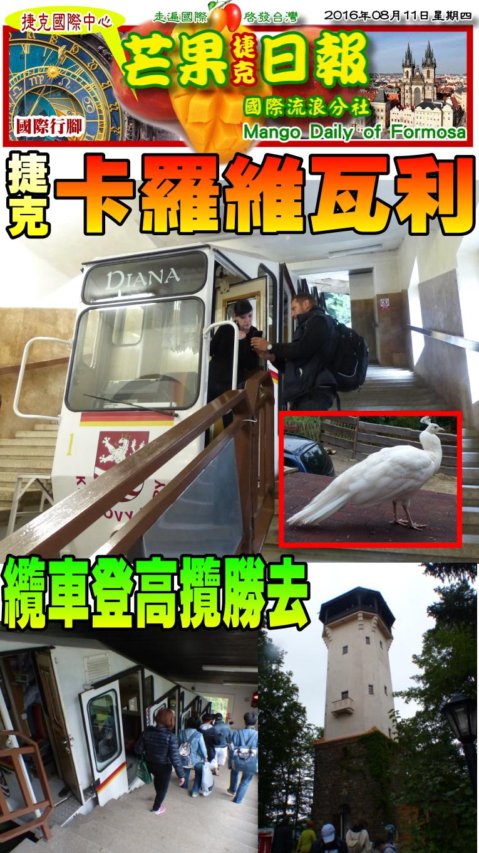 160812芒果日報--國際旅遊--卡羅維瓦利纜車,登高攬勝開眼界